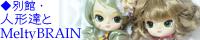別館・人形達とMeltyBRAINバナー2